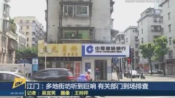 (DV现场)江门:多地街坊听到巨响 有关部门到场排查
