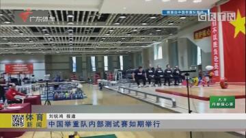 中国举重队内部测试赛如期举行