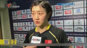 陈梦晋级卡塔尔公开赛女单十六强