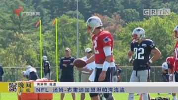 NFL 汤姆-布雷迪加盟坦帕湾海盗