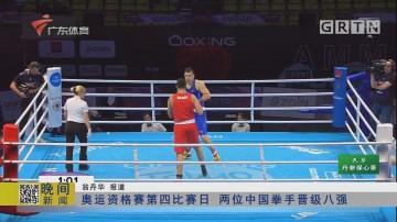 奥运资格赛第四比赛日 两位中国拳手晋级八强