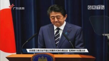 安倍晋三表示如不能以完整形式举办奥运会 延期举行实属无奈
