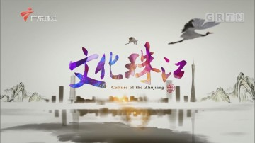 [HD][2020-03-02]文化珠江:战疫日记(上)