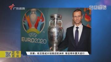 西媒:欧足联或计划推迟欧洲杯 移至明年夏天进行