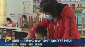 (DV现场)清远:村委会议室大门敞开 助孩子线上学习