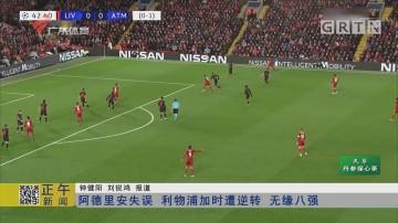 阿德里安失误 利物浦加时遭逆转 无缘八强