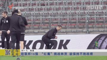 """欧联杯16强 """"红魔"""" 挑战林茨 欲保持不败战绩"""