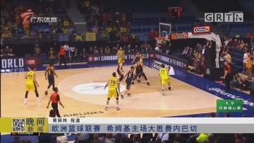 欧洲篮球联赛 希姆基主场大胜费内巴切