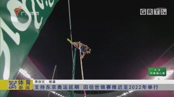 支持东京奥运延期 田径世锦赛推迟至2022年举行