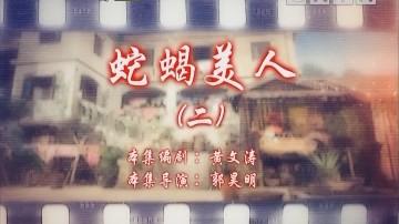[2020-03-20]七十二家房客:蛇蝎美人(二)