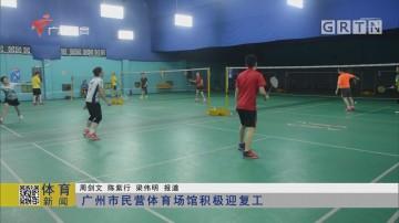 广州市民营体育场馆积极迎复工