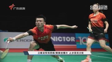 卫冕冠军郑思维/黄雅琼爆冷 止步混双次轮