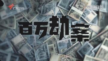 [HD][2020-04-19]南粤警视:百万劫案