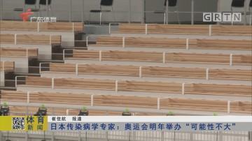 """日本传染病学专家:奥运会明年举办""""可能性不大"""""""
