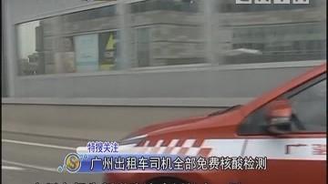 广州出租车司机全部免费核酸检测
