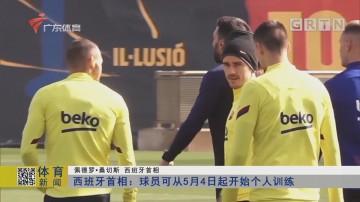 西班牙首相:球员可从5月4日起开始个人训练