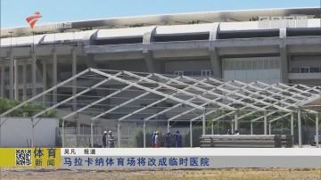 马拉卡纳体育场将改成临时医院