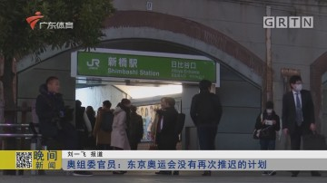奥组委官员:东京奥运会没有再次推迟的计划