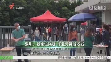 深圳:餐桌设隔板 作业无接触收发