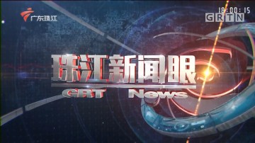 [HD][2020-04-21]珠江新闻眼:国家卫健委:康复患者不会造成续发感染