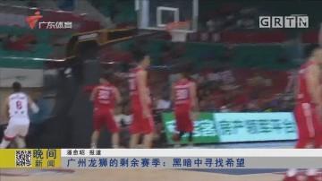 广州龙狮的剩余赛季:黑暗中寻找希望