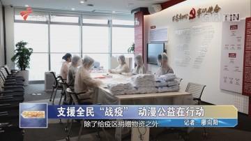 """[HD][2020-04-08]今日财经:支援全民""""战疫"""" 动漫公益在行动"""