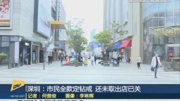 (DV现场)深圳:市民全款定钻戒 还未取出店已关