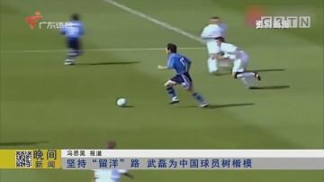 """坚持""""留洋""""路 武磊为中国球员树楷模"""
