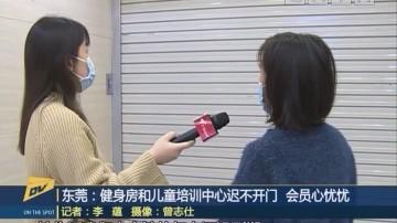 (DV现场)东莞:健身房和儿童培训中心迟不开门 会员心忧忧