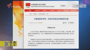 中国国奥会声明:支持东京奥运会确定新日期