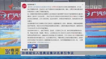 孙杨疑似入选奥运集训名单引争议