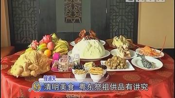 清明美食 粤东祭祖供品有讲究