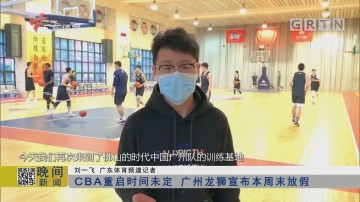 CBA重启时间未定 广州龙狮宣布本周末放假