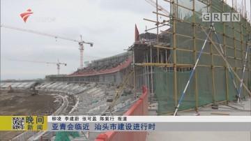 亚青会临近 汕头市建设进行时