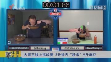 """大胃王线上挑战赛 2分钟内""""秒杀"""" 9斤焗豆"""