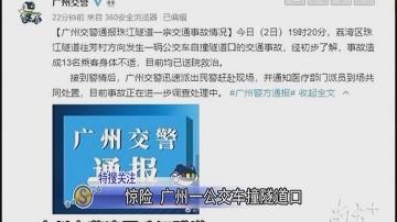 惊险 广州一公交车撞隧道口