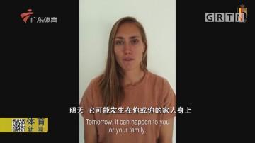 比利时足球明星录制抗疫视频