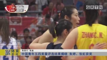 中国青年五四奖章评选结果揭晓 朱婷、张虹获奖