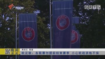 欧足联:各联赛勿提前结束赛季 小心欧战资格不保