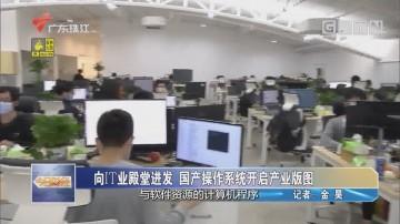 向IT业殿堂进发 国产操作系统开启产业版图
