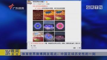 体育世界微博网友观点:中国足球历史性的一刻
