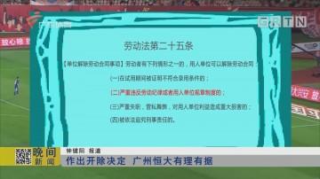 作出开除决定 广州恒大有理有据