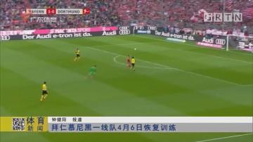 拜仁慕尼黑一线队4月6日恢复训练