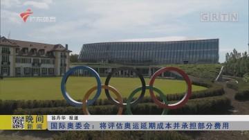 国际奥委会:将评估奥运延期成本并承担部分费用