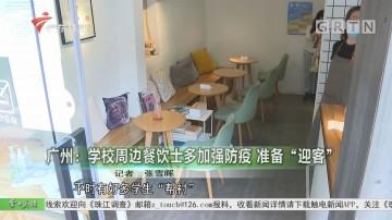 """广州:学校周边餐饮士多加强防疫 准备""""迎客"""""""