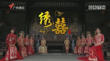 [HD][2020-04-20]文化珠江:绣囍