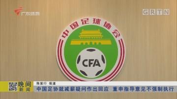 中国足协就减薪疑问作出回应 重申指导意见不强制执行