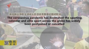 新冠肺炎导致全球体坛多项体育赛事延期或取消