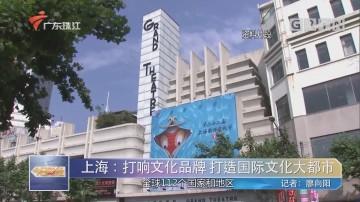 上海:打响文化品牌 打造国际文化大都市