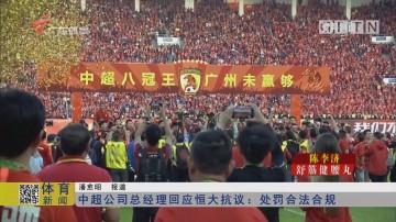 中超公司总经理回应恒大抗议:处罚合法合理